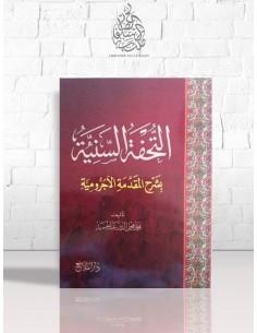 التحفة السنية شرح الآجرومية - محمد محي الدين عبد الحميد
