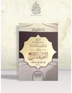 شرح القواعد الأربع - الشيخ ابن باز