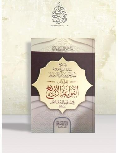 Charh al-Qawâ'id al-Arba' - Cheikh Ibn Bâz - شرح القواعد الأربع - الشيخ ابن باز