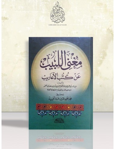 Moughni al-Labîb - Ibn Hichâm - مغني اللبيب عن كتب الأعاريب - ابن هشام الأنصاري