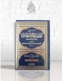 Charh al-'Aqida al-Asfahâniyya - Cheikh Ibn Taymiyya - شرح العقيدة الأصفهانية (الشرح الكبير) - الشيخ الإسلام ابن تيمية