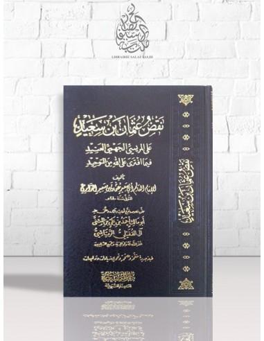 نقض عثمان بن سعيد على المريسي الجهمي العنيد فيما افترى على الله من التوحيد - الإمام أبو سعيد عثمان بن سعيد الدارمي
