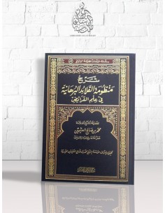 Charh al-Qalâid al-Bourhâniyya - Cheikh 'Otheimin - شرح منظومة القلائد البرهانية في علم الفرائض - الشيخ العثيمين