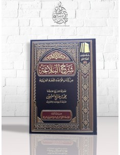 Charh al-Balâgha - Cheikh 'Otheimin - شرح البلاغة - الشيخ العثيمين