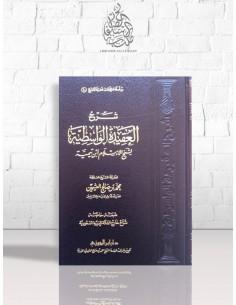 Charh al-Wâsitiyya - Cheikh 'Otheimin - شرح العقيدة الواسطية - الشيخ العثيمين