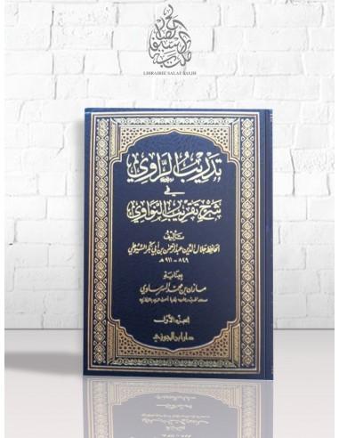 Tadrîb ar-Râwi - As-Souyouti - تدريب الراوي في شرح تقريب النووي - الإمام جلال الدين السيوطي