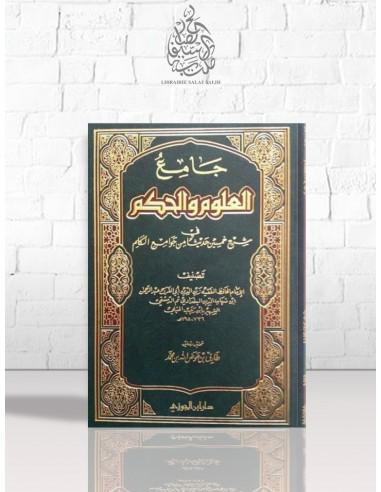 Jâmi' al-'Ouloum wal-Hikam - جامع العلوم و الحكم شرح خمسين حديثا من جوامع الكلم - الحافظ ابن رجب الحنبلي