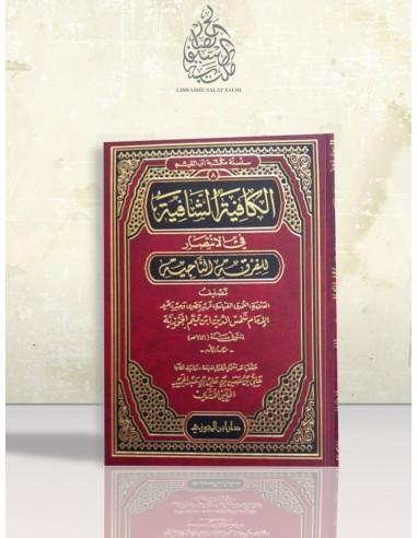 An-Nouniyya - Ibn al-Qayyim - الكافية الشافية في الانتصار للفرقة الناجية (النونية) - الإمام ابن القيم