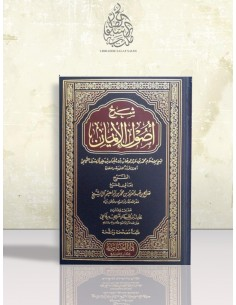 Charh Oussoul al-Iman - Cheikh Sâlih Al Cheikh - شرح أصول الإيمان - الشيخ صالح آل الشيخ