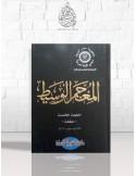 Al-Mou'jam al-Wasît - المعجم الوسيط
