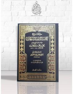 Charh Kachf Choubouhat - Cheikh al-Fawzan - شرح كشف الشبهات - الشيخ الفوزان
