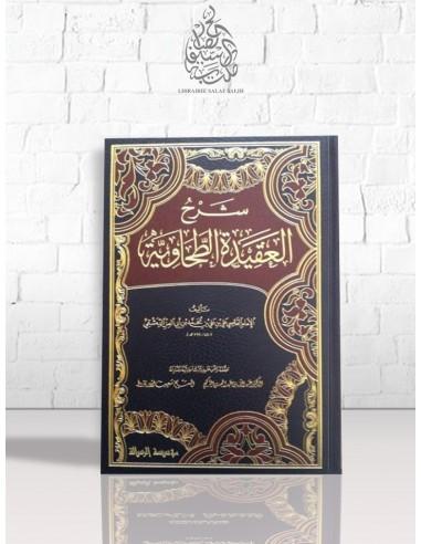Charh Tahawiyya - Ibn Abi al-'Izz al-Hanafi - شرح العقيدة الطحاوية - ابن أبي العز الحنفي