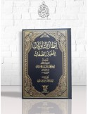 Ibtâl at-Tawîlât - Al-Qâdi Abou Ya'lâ - إبطال التأويلات لأخبار الصفات - القاضي أبو يعلى الفراء