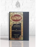 Sahih Boukhari - l'imam Boukhari - صحيح البخاري - الإمام محمد بن إسماعيل البخاري