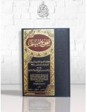 Sahih Mouslim - l'imam Mouslim - صحيح مسلم - الإمام مسلم بن الحجاج