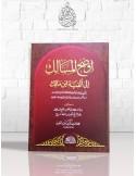 Awdah al-Masâlik Charh Alfiyat Ibn Mâlik - Ibn Hichâm - أوضح المسالك إلى ألفية ابن مالك - ابن هشام الأنصاري