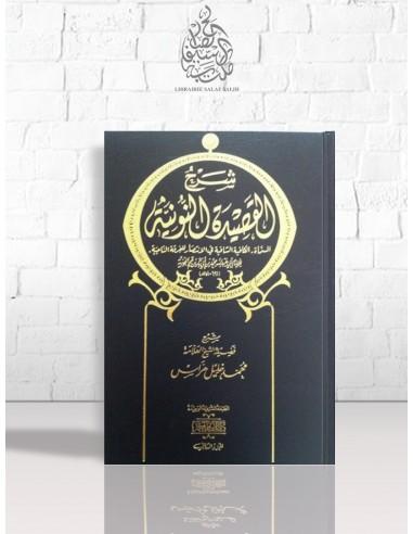 Charh Nouniyya Ibn al-Qayyim - Cheikh Mohammed Khalîl Harrâs - شرح نونية ابن القيم - محمد خليل هراس