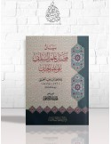 Bayân Fadl 'Ilm as-Salaf 'alâ 'Ilm al-Khalaf - Ibn Rajab - بيان فضل علم السلف على علم الخلف - ابن رجب الحنبلي