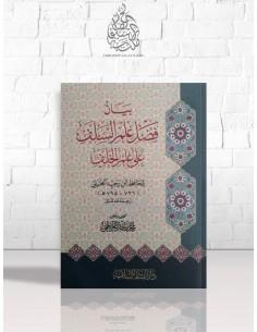 بيان فضل علم السلف على علم الخلف - ابن رجب الحنبلي