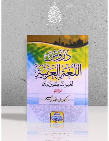 Koutoub el-Madinah (Dourous al-Loughah al-'Arabiyah) - Tome 2