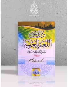 Koutoub el-Madinah (Dourous al-Loughah al-'Arabiyah) - Tome 3