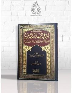 Charh at-Tadmouriyya - Cheikh al-Barrâck - شرح الرسالة التدمرية - الشيخ عبد الرحمن البراك