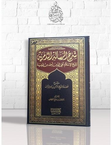 شرح الرسالة التدمرية - الشيخ عبد الرحمن البراك