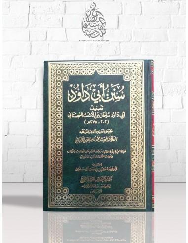 Sounan Abou Dawoud - سنن أبي داود - الإمام أبو داود