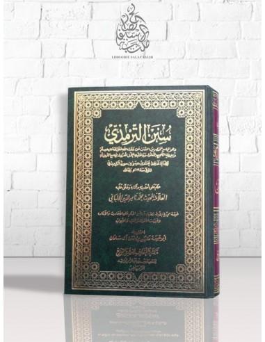 سنن الترمذي - الإمام الترمذي