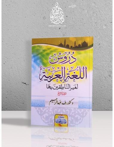 Koutoub el-Madinah (Dourous al-Loughah al-'Arabiyah) - Tome 4