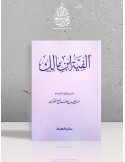 Alfiyat Ibn Mâlik - Ibn Mâlik - ألفية ابن مالك - ابن مالك