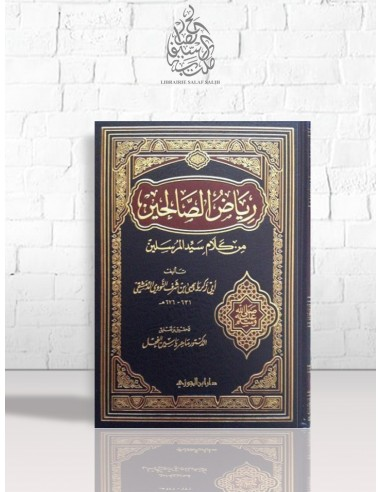 Riyad as-Sâlihin - An-Nawawi - رياض الصالحين من كلام سيد المرسلين - الإمام النووي