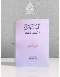 السبحة تاريخها و حكمها - الشيخ بكر أبو زيد