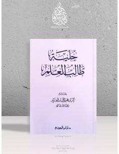 حلية طالب العلم - الشيخ بكر أبو زيد
