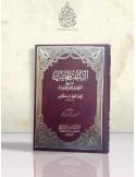Al-Bâ'ith al-Hathîth - Ibn Kathîr - الباعث الحثيث اختصار علوم الحديث - الإمام ابن كثير