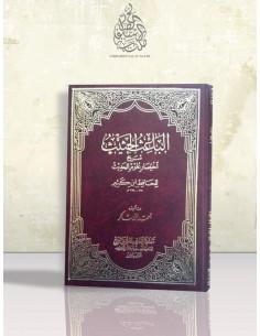 الباعث الحثيث اختصار علوم الحديث - الإمام ابن كثير