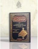 قصص الأنبياء - الإمام ابن كثير