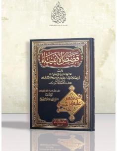 Qasas al-Anbiyâ - Ibn Kathîr - قصص الأنبياء - الإمام ابن كثير