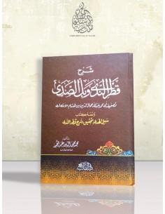 Charh Qatr an-Nadâ - Ibn Hichâm - شرح قطر الندى و بل الصدى - ابن هشام الأنصاري