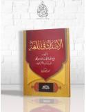 Al-Addâd fî al-Lougha - Ibn Bachâr al-Anbâri الأضداد في اللغة - ابن بشار الأنباري