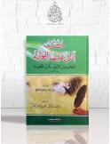 Koutoub Athna 'aleyha al-'Olama - 'Aqîda - كتب أثنى عليها العلماء - كتب العقيدة - عبد الإله الشايع
