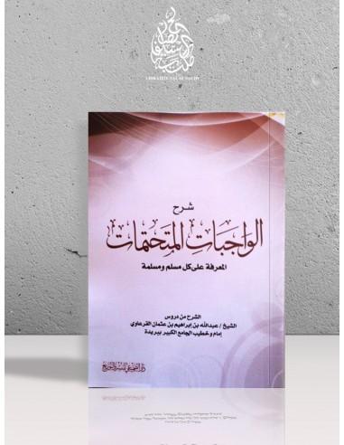 شرح الواجبات المتحتمات على كل مسلم و مسلمة - الشيخ عبد الله القرعاوي