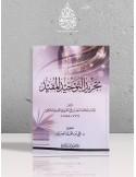 تجريد التوحيد المفيد - الإمام المقريزي