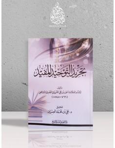 Tajrîd at-Tawhîd al-Moufîd - Al-Maqrîzi - تجريد التوحيد المفيد - الإمام المقريزي