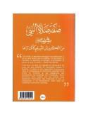 La prière du Prophète - Cheikh el-Albani