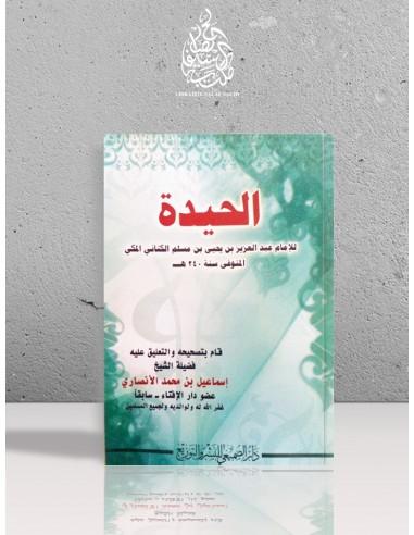 الحيدة - عبد العزيز الكناني المكي