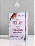 Charh Chourout Salat - شرح شروط الصلاة و شرح آداب المشي إلى الصلاة - الشيخ عبد المحسن العباد