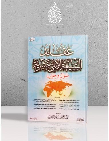 'Aqâid ach-Chî'a 12 - Souâl wa Jawâb - عقائد الشيعة الاثني عشرية (سؤال-جواب) - عبد الرحمن بن سعد الشثري