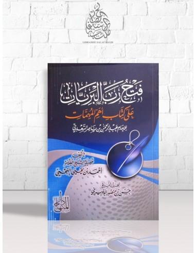 فتح رب البريات شرح كتاب أهم المهمات - الشيخ النجمي