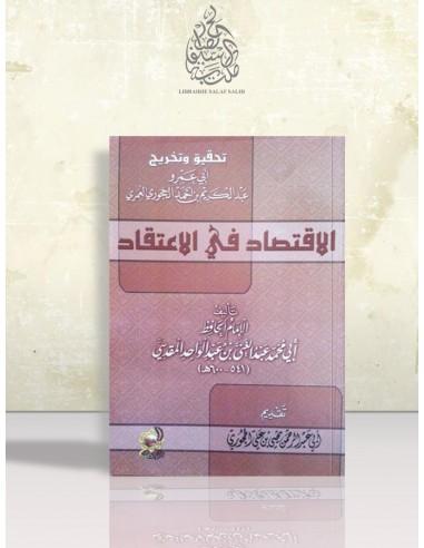 الاقتصاد في الاعتقاد - عبد الغني بن عبد الواحد المقدسي